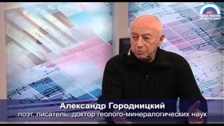 """Александр Городницкий: """"Единственная возможность реализации личности - это искусство"""""""