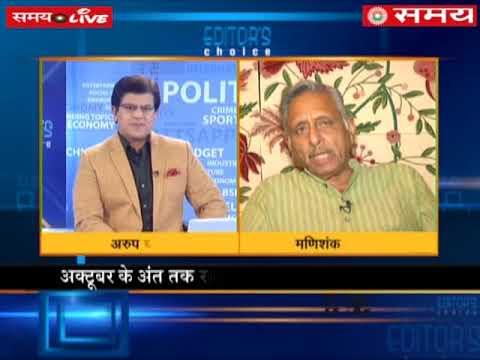 Mani Shankar Aiyar spoke on Rahul Gandhi