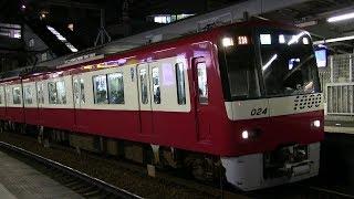 京急久里浜線 北久里浜駅 京急1000形「ドレミファインバータ」