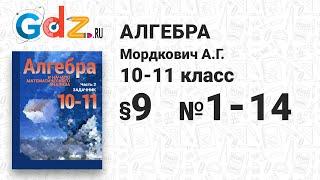 § 9 № 1-14 - Алгебра 10-11 класс Мордкович