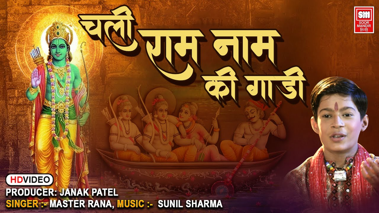 श्री राम भजन | चली राम नाम की गाड़ी I Chali Ram Naam Ki Gadi | Ram Bhajans Hindi #masterrana