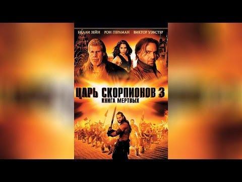 Царь скорпионов (2002) смотреть онлайн бесплатно в хорошем
