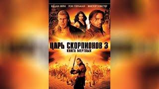 Царь Скорпионов 3 Книга Мертвых (2013)