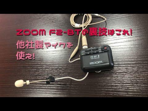 【番外編・裏技】ZOOM F2-BTで他社製マイクを使う(サンプルと予告編)