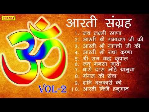 Top 10 Morning Aarti | Full Aarti Sangrah Hindi || Rakesh Kala, Vandana Vajpai || Audio Juke Box