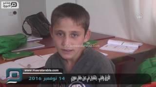 مصر العربية | الأزرق والبني.. يلتقيان في عين طفل سوري