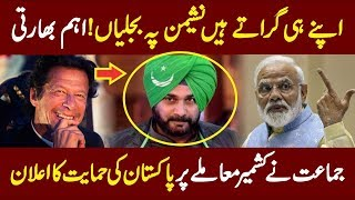 Main Indian party Announced its Support for Pakistan