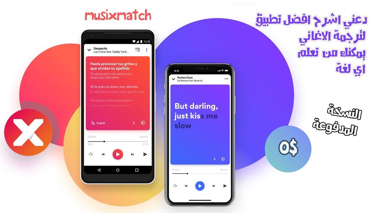 طريقة تحميل تطبيق musicxmatch Premium !! لكلمات الاغاني على  الاندرويد/لاصدار الاخير