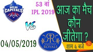 IPL 2019 4th May 2019 Me Kon Jeetega। Aaj Ka IPL Match 2019 Kon Jitega। DC vs RR । RR vs DC