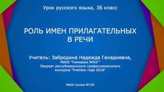 Роль имен прилагательных в речи (урок русского языка, 3 класс, Забродина Н.Г.)