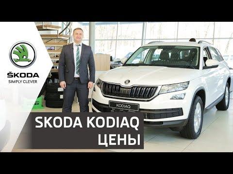 SUV SKODA KODIAQ 2019 | Цены и комплектации моделей Шкода Кодиак | Прага Авто