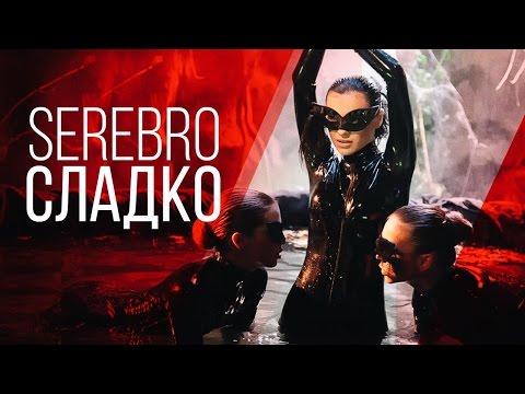 SEREBRO - Сладко - Клип смотреть онлайн с ютуб youtube, скачать