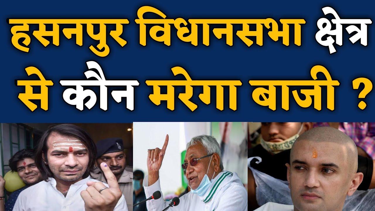 हसनपुर विधानसभा क्षेत्र से कौन मरेगा बाजी ? |बिहार विधानसभा चुनाव 2020 | Bihari Sultan