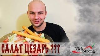 Салат цезарь или салат с креветками