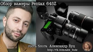 личный опыт использования Pentax 645Z (by Александр Буц)