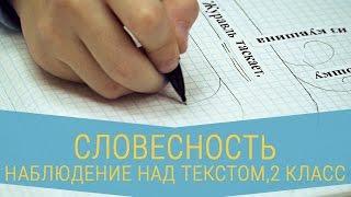 Урок русского языка. Наблюдение над текстом. 2 класс