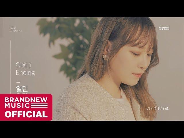 강민희 (Kang Min Hee) '열린 결말 (Open Ending)' M/V TEASER