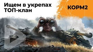 КОРМ2. Ищем в укрепрайонах ТОП клан