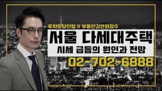 서울 다세대주택 시세 급등의 원인과 전망 [도시와경제 …