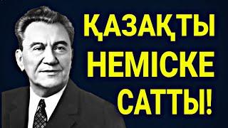 КСРО-НЫ АЛДАП СОҚҚАН КІМ?