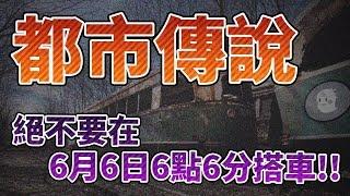 【都市傳說】絕對不要在6月6日6點6分搭電車![驗證]