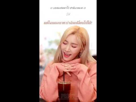 [THAI SUB] Soyeon - You are so beautiful (Eddy Kim)