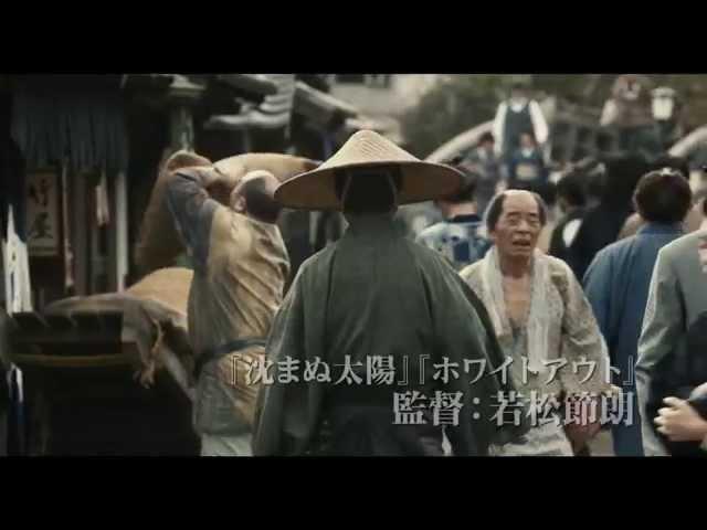 映画『柘榴坂の仇討』予告編