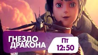 """""""Гнездо дракона. Восстание черного дракона"""" в пятницу в 12:50 на НТК!"""