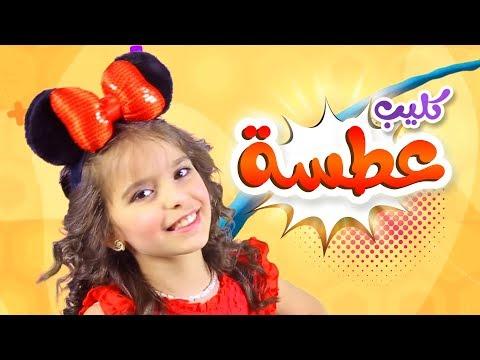 أغنية عطسة - نتالي مرايات | قناة كراميش Karameesh Tv