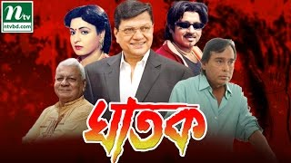 Bangla Movie: Ghatok | Alamgir, Shabana, Rubel & Faridi | Super Hit Bangla Movie