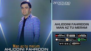 Ахлиддини Фахриддин - Ман аз ту мерам