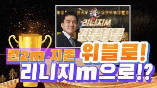 위블로 찌라시와 7억대 매물!? [수삼TV]리니지m핫노블