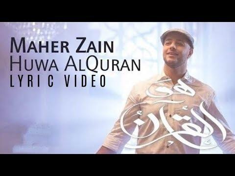 Maher Zain -  Huwa AlQuran (Lyric Video)   ماهر زين - هو القرآن   RAMADAN 2018 - رمضان 2018