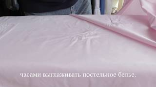 Как погладить постельное белье в 4 раза быстрее?