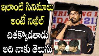 Hero Raj Tarun Speech At Arjun Suravaram Success Meet I Silver Screen