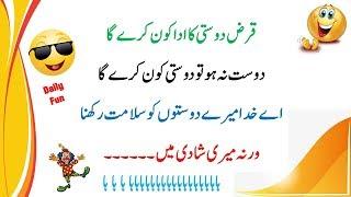 Amaizing Funny Jokes 2018    New Urdu Funny Lateefay    Mazahiya Latifay Daily Fun