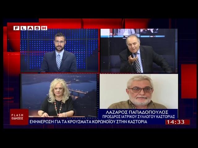 O πρόεδρος του ιατρικού συλλόγου Καστοριάς Λάζαρος Παπαδόπουλος για τα κρούσματα κορωνοϊου