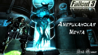 fallout 3 Американская Мечта 23