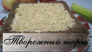Творожный торт БЕЗ ВЫПЕКАНИЯ.
