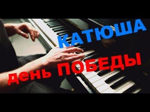 Катюша за 5 минут  - легкий урок на пианино