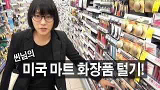 (ENG)씬님의 미국 마트 화장품 털기!! Walgre…