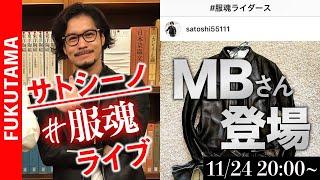 サトシーノ全集中!#服魂(ふくたま)LIVE始まるよ! 第3回