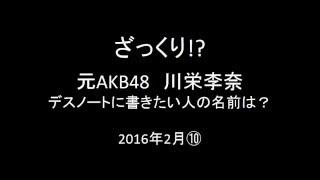 元AKB48の川栄李奈が、デスノートに書きたい人の名前は? 秋元?秋本?...