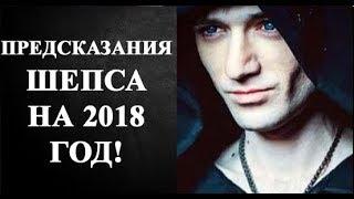 Александр Шепс - ПРЕДСКАЗАНИЯ НА 2018 ГОД ДЛЯ РОССИИ И МИРА!