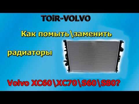 Как почистить, помыть или заменить радиатор охлаждения Вольво (Volvo) XC60, XC70, S60, S80? 6+