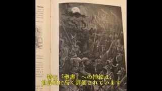 おとぎ話 :ギュスターヴ・ドレ挿絵(30秒蔵書紹介) , gustave dore , 1892