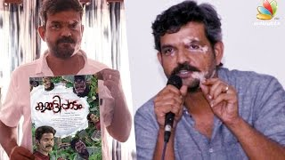 Kammatipadam director Rajeev Ravi protests A certificate for his film | Hot Malayalam Cinema News