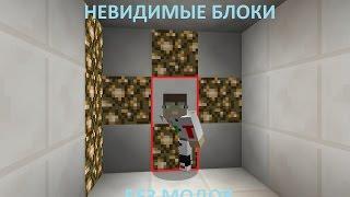 #5 Как сделать призрачные (невидимые) блоки без модов в Minecraft [1.8-1.8.9]