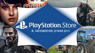 PlayStation Store: обновление 20 мая - The Witcher 3: Wild Hunt, Farming Sumulator 15 и другое