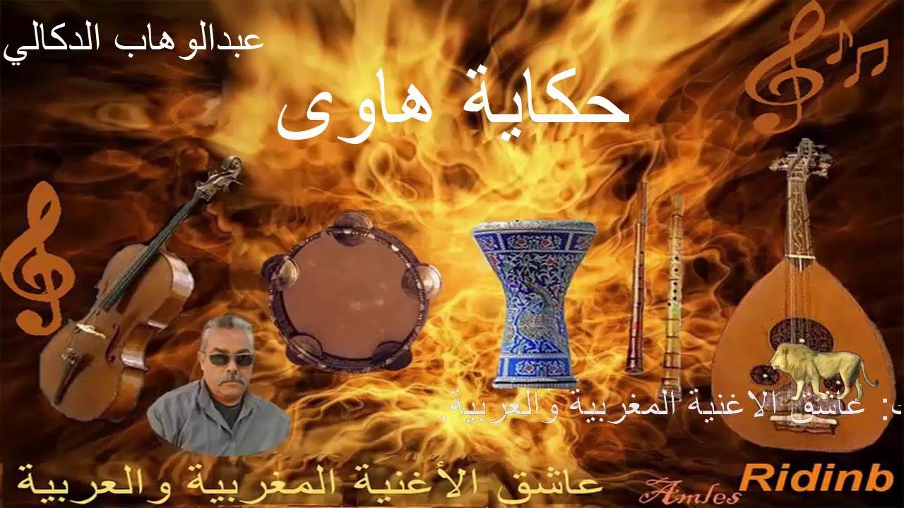 721. Doukali 7kayt Hawa _ عبدالوهاب الدكالي حكاية هاوى